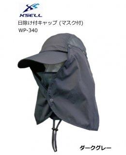 エクセル 日除け付キャップ (マスク付) WP-340 ダークグレー フリーサイズ 【本店特別価格】