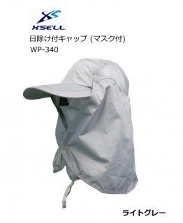 エクセル 日除け付キャップ (マスク付) WP-340 ライトグレー フリーサイズ 【本店特別価格】