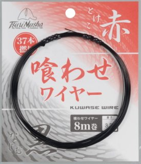 釣武者 喰わせワイヤー石鯛 #38 黒 8m (メール便可) (O01) 【本店特別価格】