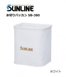 サンライン 水切りバッカン SB-380 ホワイト 【本店特別価格】