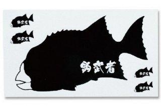釣武者 口白ステッカー ブラック (O01) (メール便可) 【本店特別価格】