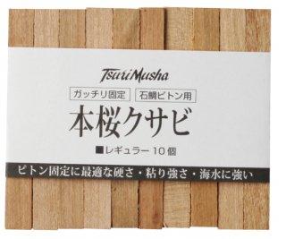 釣武者 本桜クサビ レギュラー (O01)  【本店特別価格】