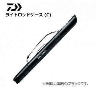 ダイワ ライトロッドケース スリム 155P (C) ブラック (D01) (O01) 【本店特別価格】