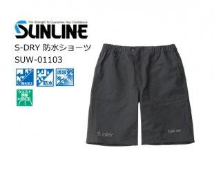 サンライン S-DRY 防水ショーツ SUW-01103 チャコール Mサイズ 【本店特別価格】