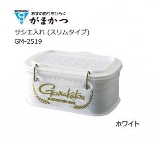 がまかつ サシエ入れ (スリムタイプ) GM-2519 ホワイト 【本店特別価格】