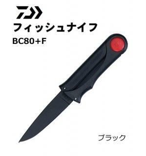 ダイワ フィッシュナイフ BC80+F ブラック (メール便可) 【本店特別価格】