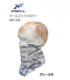 【セール】 エクセル クールフェイスカバー WP-345 グレーカモ フリーサイズ