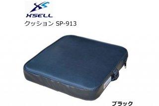 エクセル クッション SP-913 ブラック 【本店特別価格】