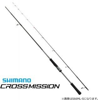 シマノ 20 クロスミッション S66ML-S (スピニングモデル) / 船竿 (O01) (S01) 【本店特別価格】