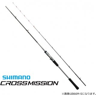 シマノ 20 クロスミッション B66M-S (ベイトモデル) / 船竿 【本店特別価格】