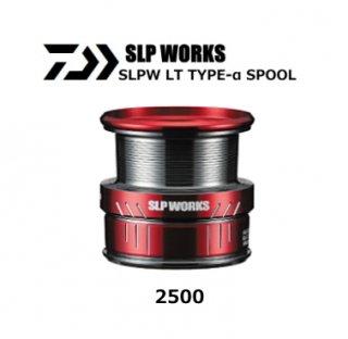 ダイワ SLPW LT タイプ-アルファ スプール #レッド 2500 (D01) 【本店特別価格】