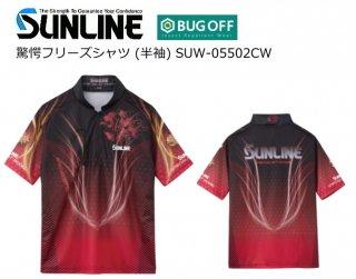 サンライン 驚愕フリーズシャツ (半袖) SUW-05502CW レッド Sサイズ (お取り寄せ商品) 【本店特別価格】