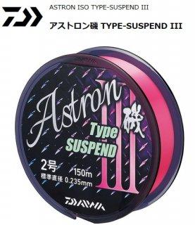 ダイワ アストロン磯 TYPE-SUSPEND III 5号 200m / 道糸 (メール便可) (O01) 【本店特別価格】
