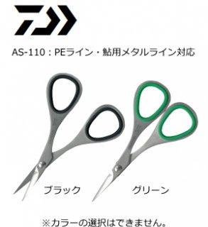 ダイワ リガー AS-110 / ハサミ (O01) (メール便可)