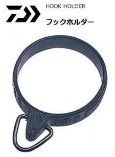 ダイワ フックホルダー 13 (O01) (メール便可) 【本店特別価格】