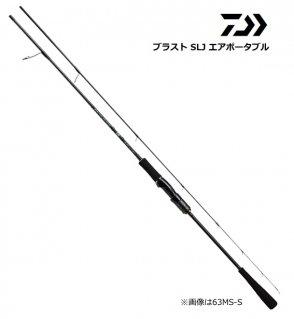 ダイワ ブラスト SLJ エアポータブル 63LS-S / ジギングロッド (D01) (O01) 【本店特別価格】