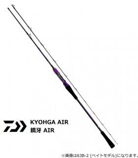 ダイワ 20 鏡牙 AIR 62B-3MT (ベイトモデル) / 船竿 (D01) (O01) 【本店特別価格】