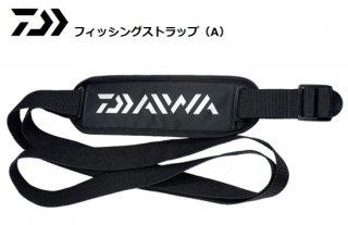 ダイワ フィッシングストラップ (A) 300 / ショルダーベルト (O01) 【本店特別価格】