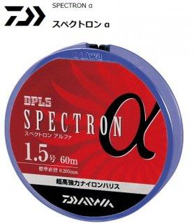 ダイワ スペクトロン α 0.8号 60m / ナイロンハリス (メール便可) (O01) 【本店特別価格】