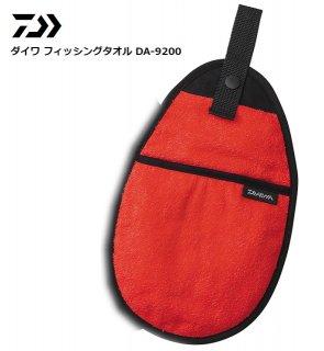 ダイワ フィッシングタオル DA-9200 レッド (メール便可)  【本店特別価格】
