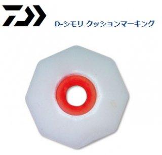 ダイワ D-シモリ クッションマーキング (12個入) ホワイト Sサイズ / シモリ玉 (メール便可) (O01) 【本店特別価格】