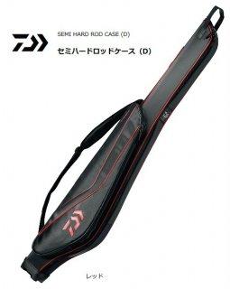 ダイワ セミハードロッドケース 128R (D) レッド (D01) (O01) 【本店特別価格】
