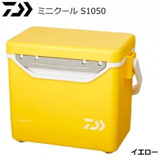 ダイワ ミニクール S1050 イエロー / クーラーボックス 【本店特別価格】