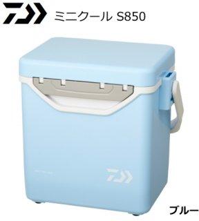 ダイワ ミニクール S850 ブルー / クーラーボックス 【本店特別価格】