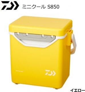 ダイワ ミニクール S850 イエロー / クーラーボックス 【本店特別価格】