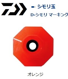 ダイワ D-シモリ マーキング F (フロート) (12個入) オレンジ Lサイズ / シモリ玉 (メール便可) (O01) 【本店特別価格】