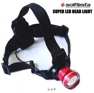 ソルフィエスタ スーパーLEDヘッドライト LT-07 レッド 【本店特別価格】