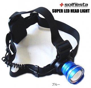 ソルフィエスタ スーパーLEDヘッドライト LT-07 ブルー 【本店特別価格】