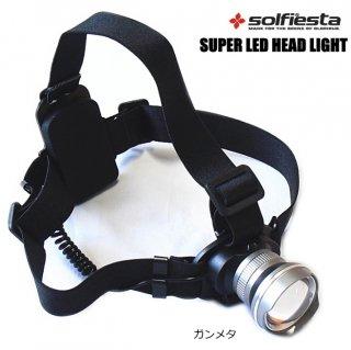 ソルフィエスタ スーパーLEDヘッドライト LT-07 ガンメタ 【本店特別価格】