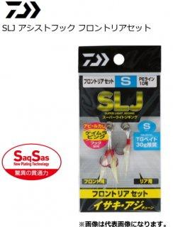 ダイワ SLJ アシストフック フロントリアセット イサキ・アジチューン Sサイズ (メール便可) 【本店特別価格】