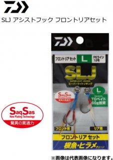 ダイワ SLJ アシストフック フロントリアセット 根魚・ヒラメチューン Mサイズ (メール便可) 【本店特別価格】