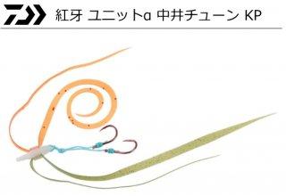 ダイワ 紅牙 ユニットα 中井チューン KP 海藻グリーン&アミラメ / 鯛ラバ タイラバ (メール便可) 【本店特別価格】