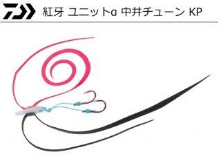 ダイワ 紅牙 ユニットα 中井チューン KP マジカルブラック&レッドラメ / 鯛ラバ タイラバ (メール便可) 【本店特別価格】