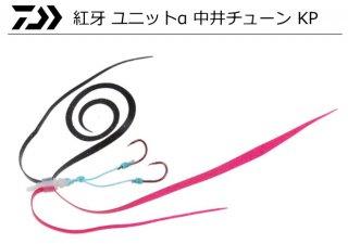 ダイワ 紅牙 ユニットα 中井チューン KP レッドラメ&マジカルブラック / 鯛ラバ タイラバ (メール便可) 【本店特別価格】