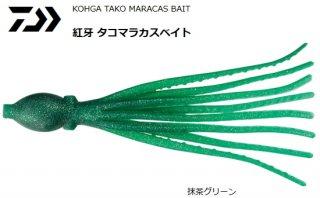 ダイワ 紅牙 タコマラカスベイト M 2.5インチ 抹茶グリーン (O01) (メール便可) 【本店特別価格】