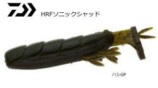 ダイワ HRF ソニックシャッド 2.2インチ #ハシGP / ルアー ワーム (O01) (メール便可) 【本店特別価格】