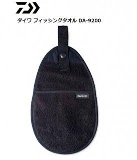 ダイワ フィッシングタオル DA-9200 ブラック (メール便可)  【本店特別価格】