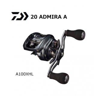 ダイワ 20 アドミラ A100XHL (左ハンドル) / ベイトリール (送料無料) 【本店特別価格】