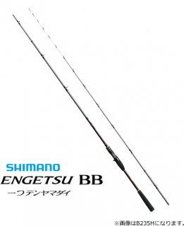 シマノ 20 炎月 BB 一つテンヤマダイ B235H (ベイトモデル) / 船竿 (O01) (S01) 【本店特別価格】