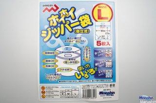 マルシン漁具 ホイホイジッパー袋 (自立式) Lサイズ (メール便可) 【本店特別価格】