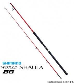 シマノ 20 ワールドシャウラ BG 2836RS-2 / ビッグゲーム対応ロッド 【本店特別価格】