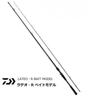 ダイワ 20 ラテオ・R ベイトモデル 70HB / シーバスロッド (D01) (O01) 【本店特別価格】