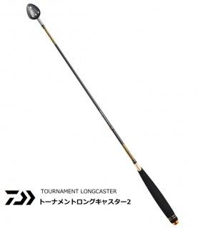 ダイワ トーナメントロングキャスター2 36-750 / 遠投柄杓 (送料無料)