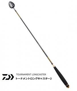 ダイワ トーナメントロングキャスター2 40-750 / 遠投柄杓 (送料無料)