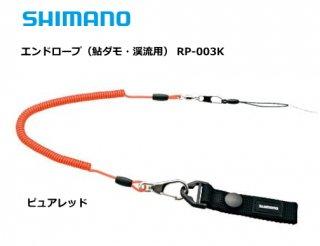 シマノ エンドロープ(鮎ダモ・渓流用)RP-003K ピュアレッド / フィッシングツール 鮎用品  (メール便可)
