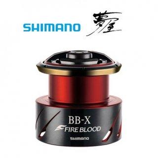 シマノ 20 夢屋BB-X ファイアブラッド 2500Dスプール (送料無料) (S01) (O01) 【本店特別価格】